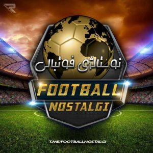 کانال نوستالژی فوتبالی