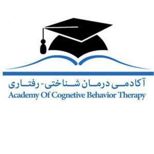 کانال 🎓آکادمی درمان شناختی-رفتاری
