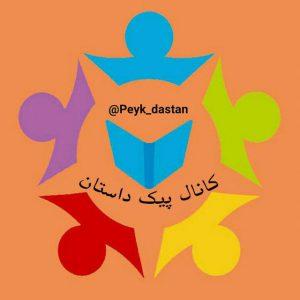 کانال پیک داستان