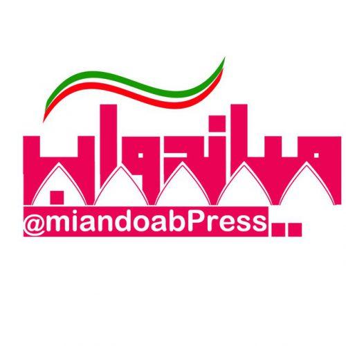 کانال میاندوآب پرس