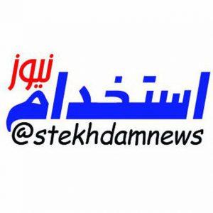 کانال @stekhdamnews
