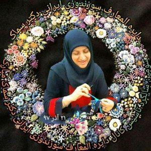 کانال دایره المعارف سوزندوزی ایرانی دکترسماک