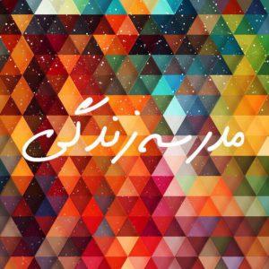 کانال Persian School of Life