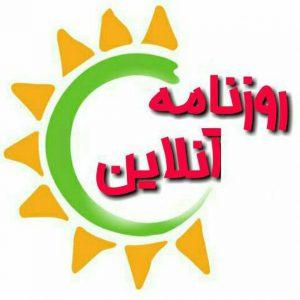 کانال روزنامه آنلاین