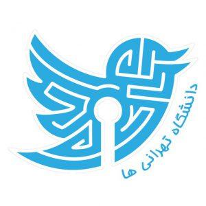 کانال توییتر دانشگاه تهرانی ها