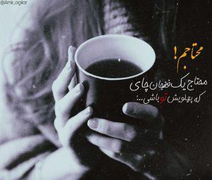 عکس پروفایل محتاجم محتاج یک فنجان چای که پهلویش