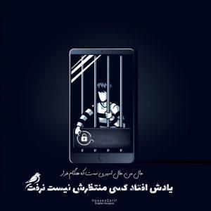 عکس نوشته جذاب حال من حال اسیری ست