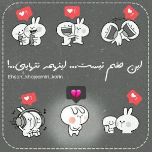 عکس پروفایل خاص این حقم نیست،اینهمه تنهایی! #احسان_خواجه_امیری