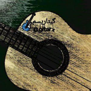 کانال آموزش گیتار 🎸