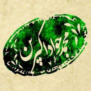 کانال محمد جواد اکبرین