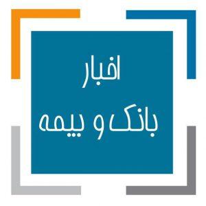 کانال مدیران و پرسنل سیستم پولی،بانکی و بیمه کشور