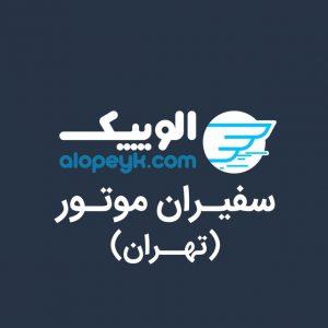 کانال Alopeyk_Safiran | سفیران موتور تهران