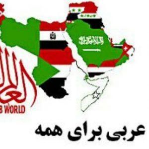 کانال آموزش زبان عربی برای همه