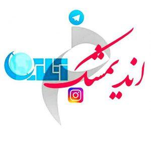 کانال اندیمشک آنلاین