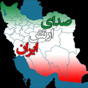 کانال صدای ارتش ایران