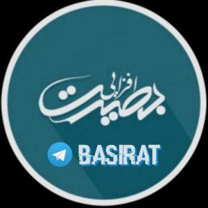 کانال بصیرت | Basirat