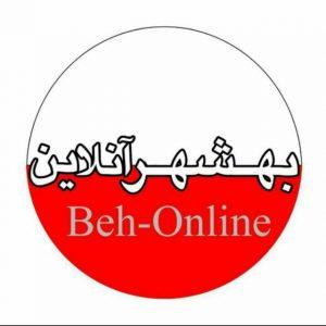 کانال بهشهر آنـلاین