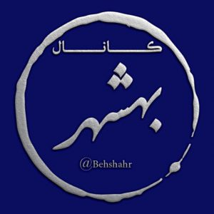 کانال بهشهر