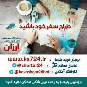 کانال چارتر لحظه آخری و ارزان