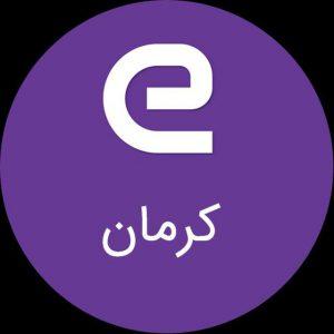 کانال استخدام های استان کرمان