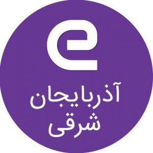 کانال استخدامهای آذربایجان شرقی – تبریز