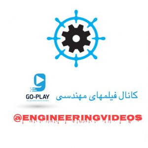 کانال engineeringvideos