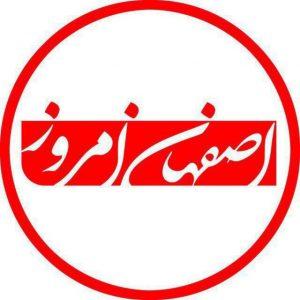 کانال روزنامه اصفهان امروز