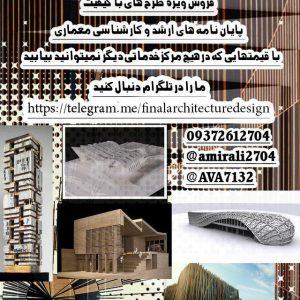 کانال پایان نامه و پروژه های عمران و معماری