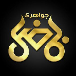 کانال 💍💫گالری جواهرات فاضل💫💍