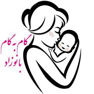 کانال گام به گام با نوزاد