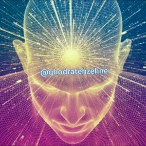 کانال قدرت ذهنی