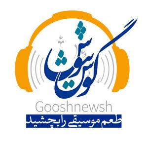 کانال Gooshnewsh