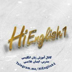 کانال Hi English