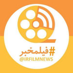 کانال فیلم خبر