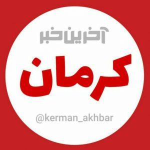 کانال آخرین خبر کرمان