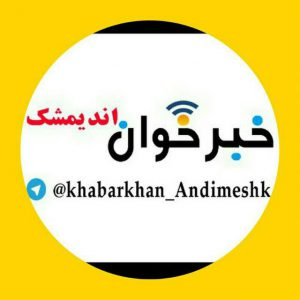 کانال خبرخوان اندیمشک