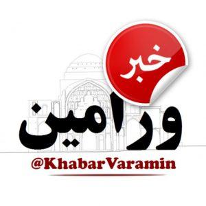 کانال خبر ورامین