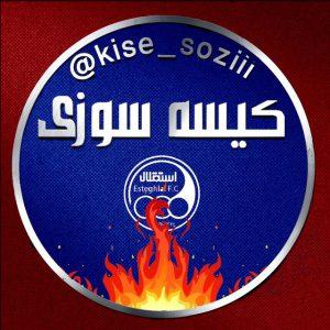 کانال Kise_soziii | کیسه سوزی