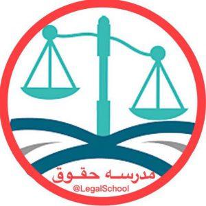 کانال مدرســـه حقـــوق
