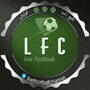 کانال اخبار و نتایج زنده فوتبال