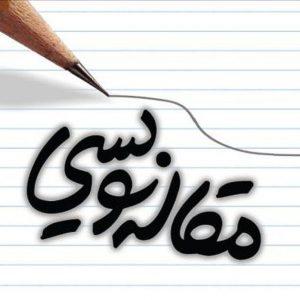 کانال مقاله نویسی