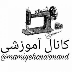 کانال مامی هنرمند/mamiyehonarmand