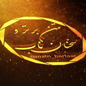 کانال متن برتر و سخنان ناب