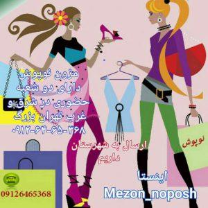 کانال Mezon_noposh مزون نوپوش