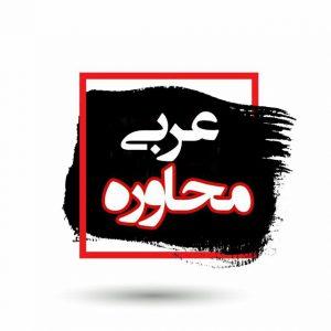 کانال عربی محاوره