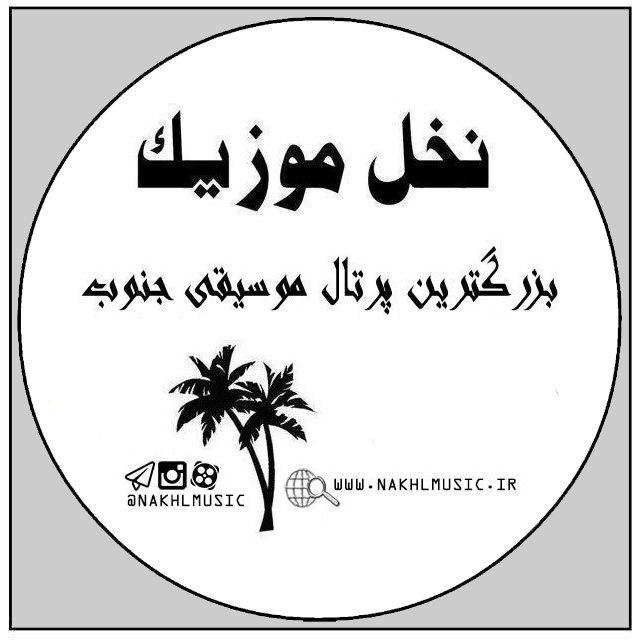 کانال 🎵 نخل موزیک 🌴