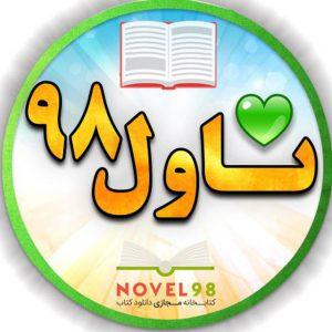 کانال ناول ۹۸ 💚 Novel98