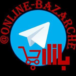 کانال بازارچه تلگرامی