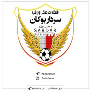 کانال رسمی هواداران سردار بوکان