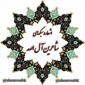 کانال شعر و سبک(مطالب مذهبی)